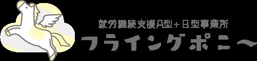 株式会社フライングポニー