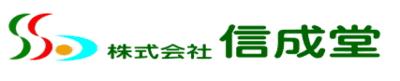 株式会社信成堂