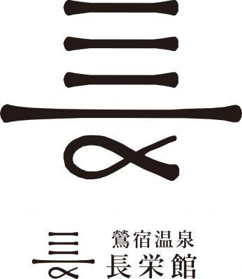 株式会社長栄館